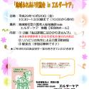 ハッピーライフサポート隊「地域ふれあい交流会」の開催予定