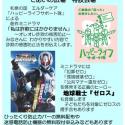 「ハッピーライフサポート隊」 日根野イオンにデビュー!